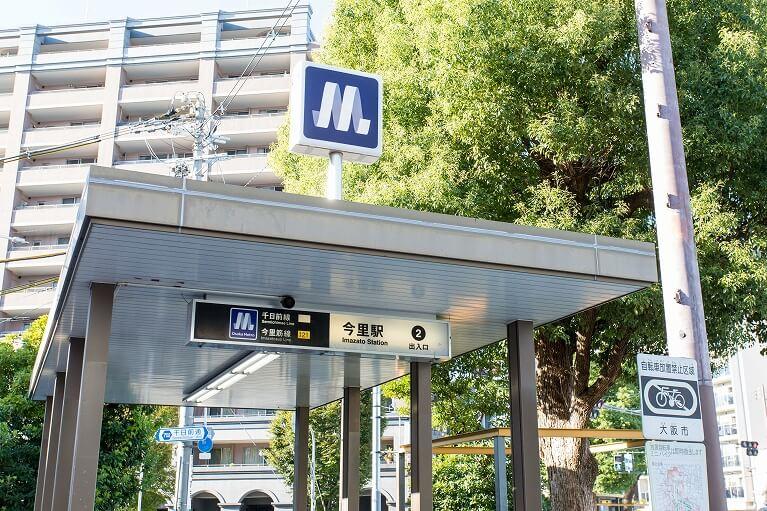 大阪メトロ(地下鉄)千日前線「今里」駅からお越しの方