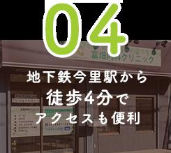 地下鉄今里駅から徒歩4分でアクセスも便利